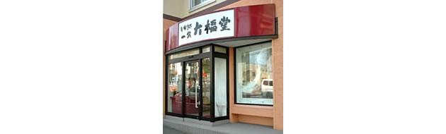 もち処一久 大福堂(札幌寒中央店)