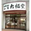 もち処一久 大福堂(札幌円山店)