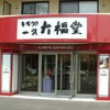 もち処一久 大福堂(札幌南郷8丁目店)