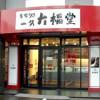 もち処一久 大福堂(札幌東区役所前店)