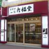 もち処一久 大福堂(札幌琴似店)