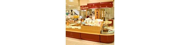 もち処一久 大福堂(大丸札幌店)