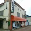 高砂屋菓子舗