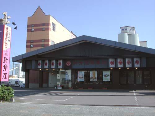 新倉屋総本舗