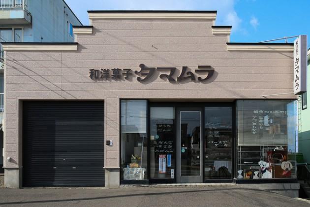 タマムラ菓子店